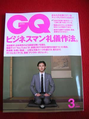 GQ 003.jpg